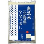 令和元年産 無洗米 北海道産ななつぼし ( 5kg )
