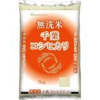 令和2年産 無洗米 千葉県産 コシヒカリ ( 5kg )