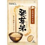 ファンケル 発芽米 ( 1.5kg )/ ファンケル