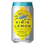 キリンレモン 缶  350ml 24缶