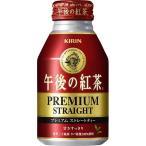 午後の紅茶 プレミアムストレート ( 260g*24本入 ) /  午後の紅茶