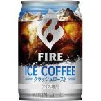ファイア アイスコーヒー ( 280g*24本入 )/ ファイア