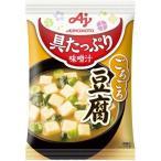 具たっぷり味噌汁 豆腐 ( 10コ入 )