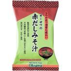 オーサワの赤だしみそ汁 ( 1食分(9.2g) )/ オーサワ