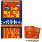 ファイブサポートキトサン (ファセオラミン含有) ( 8粒*50袋入 )/ メタボリック