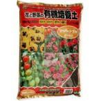 SUNBELLEX G マグアンプK入り花と野菜有機培養土の土 ( 14L )/ SUNBELLEX