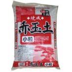 SUNBELLEX 焼成 赤玉土 小粒 ( 14L )/ SUNBELLEX