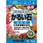 爽快ドラッグで買える「SUNBELLEX 片手でかるがるかるい石 鉢底用 ( 12L / SUNBELLEX」の画像です。価格は707円になります。