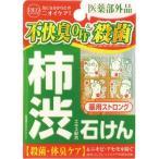 デオタニング 薬用ストロング ソープ ( 100g )/ デオタンニング ( 石けん 石鹸 )