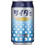 神戸居留地 サイダーゼロ ( 350mL*24本入 )/ 神戸居留地