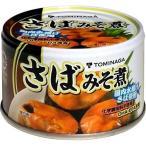 富永食品 さば味噌煮缶詰 ( 150g )