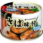 富永食品 さば味付缶詰 ( 150g )