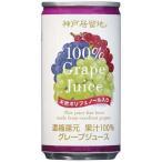 神戸居留地 グレープ100% ( 185g*30本入 )/ 神戸居留地