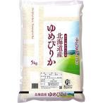 幸福米穀 北海道産ゆめぴりか 5Kg