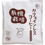 有機栽培カフェインレスコーヒー ドリップバッグ ( 10g*5袋入 )