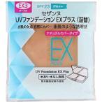 セザンヌ UVファンデーション EXプラス 詰替 EX3 オークル ( 11g )/ セザンヌ(CEZANNE) ( コスメ 化粧品 )