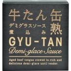 牛たん 缶熟デミグラスソース煮込み ( 170g )