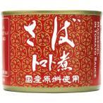 ABC さばトマト煮 国産原料使用 ( 170g ) ( 缶詰 )