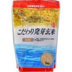 こだわり発芽玄米 鉄分強化 ( 1kg ) ( 発芽玄米 無洗米 1000g )