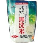 あきたこまち無洗米 鉄分強化 ( 2kg ) ( 無洗米 )