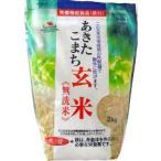 あきたこまち玄米 無洗米 鉄分強化 ( 2kg ) ( 鉄分 食品 無洗米 激安 )