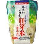 あきたこまち胚芽米 無洗米 鉄分強化 ( 2kg ) ( 無洗米 )