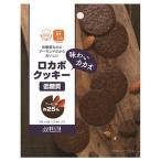 低糖質ロカボクッキー 味わいカカオ ( 28g(2枚*5袋) )