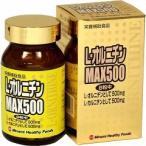 (アウトレット)【訳あり】L-オルニチンMAX500 ( 240粒入 ) ( サプリ サプリメント オルニチン ダイエット食品 )