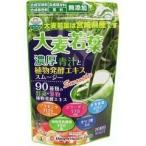 (アウトレット)【訳あり】大麦若葉濃厚青汁と植物発酵エキススムージー ( 200g )