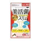 (アウトレット)【訳あり】MHF美活菌スリム ( 60粒 )/ ミナミヘルシーフーズ