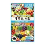 (アウトレット)【訳あり】生酵素と水素 ( 60球 )/ ミナミヘルシーフーズ
