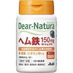 ディアナチュラ ヘム鉄 with サポートビタミン2種 ( 30粒入 )/ Dear-Natura(ディアナチュラ) ( サプリ サプリメント ヘム鉄 )