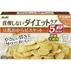 リセットボディ 豆乳おからビスケット ( 22g*4袋入 )/ リセットボディ
