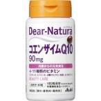 ディアナチュラ コエンザイムQ10 ( 60粒 )/ Dear-Natura(ディアナチュラ) ( 葉酸 サプリ 無添加 タブレット コエンザイムQ10 )
