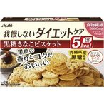 リセットボディ 黒糖きなこビスケット ( 22g*4袋入 ) /  リセットボディ ( クッキー ビスケット ダイエット食品 おやつ )