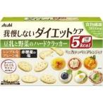 リセットボディ 豆乳と野菜のハードクラッカー ( 22g*4袋入 ) /  リセットボディ ( ダイエット食品 おやつ )