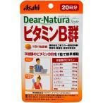 Yahoo!爽快ドラッグディアナチュラスタイル ビタミンB群 20日分 ( 20粒 )/ Dear-Natura(ディアナチュラ) ( サプリ サプリメント ビタミン )
