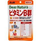 Yahoo!爽快ドラッグディアナチュラスタイル ビタミンB群 60日分 ( 60粒 )/ Dear-Natura(ディアナチュラ) ( ビタミンb サプリ サプリメント ビタミン )