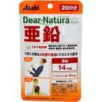 Yahoo!爽快ドラッグディアナチュラスタイル 亜鉛 20日分 ( 20粒 )/ Dear-Natura(ディアナチュラ) ( マカ ペルー 亜鉛 サプリ サプリメント )