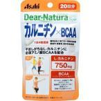 Yahoo!爽快ドラッグディアナチュラスタイル カルニチン*BCAA 20日分 ( 80粒 )/ Dear-Natura(ディアナチュラ) ( サプリ サプリメント カルニチン )