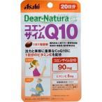 Yahoo!爽快ドラッグディアナチュラスタイル コエンザイムQ10 20日分 ( 20粒 )/ Dear-Natura(ディアナチュラ) ( サプリ サプリメント )