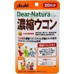 Yahoo!爽快ドラッグディアナチュラスタイル 濃縮ウコン 20日分 ( 40粒 )/ Dear-Natura(ディアナチュラ) ( サプリ サプリメント ウコン )