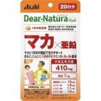 Yahoo!爽快ドラッグディアナチュラ スタイル マカ*亜鉛 20日分 ( 40粒 )/ Dear-Natura(ディアナチュラ)