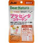 Yahoo!爽快ドラッグディアナチュラスタイル プラセンタ*コラーゲン 20日 ( 60粒 )/ Dear-Natura(ディアナチュラ)