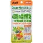 Yahoo!爽快ドラッグディアナチュラスタイル 48種の発酵植物*食物繊維・乳酸菌 20日 ( 80粒 )/ Dear-Natura(ディアナチュラ) ( ぽんかん )