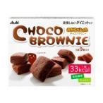 リセットボディ チョコブラウニー ( 30g*3袋入 )/ リセットボディ ( お菓子 おやつ )