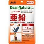 Yahoo!爽快ドラッグディアナチュラスタイル 亜鉛 60日分 ( 60粒 )/ Dear-Natura(ディアナチュラ)