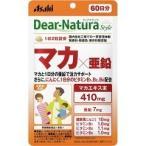 Yahoo!爽快ドラッグディアナチュラスタイル マカ*亜鉛 60日分 ( 120粒 )/ Dear-Natura(ディアナチュラ)