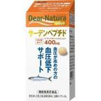 (機能性表示食品)ディアナチュラゴールド サーデンペプチド 30日分 ( 60粒 )/ Dear-Natura(ディアナチュラ)