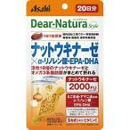 Yahoo!爽快ドラッグディアナチュラスタイル ナットウキナーゼ*α‐リノレン酸・EPA・DHA 20日分 ( 20粒 )/ Dear-Natura(ディアナチュラ)